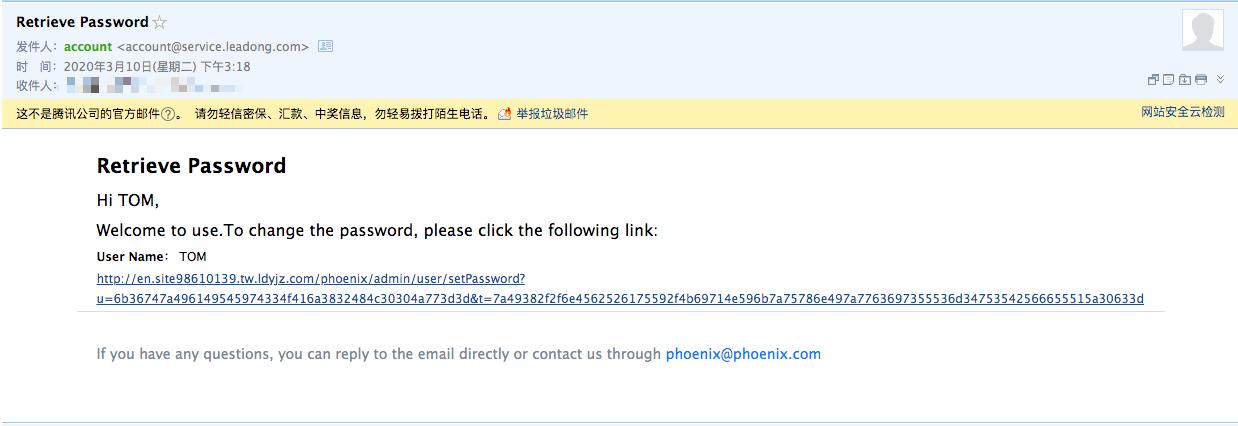 找回密码邮件模版4